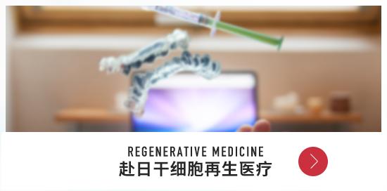 赴日干细胞再生医疗
