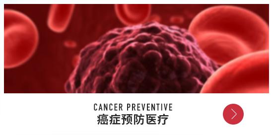 癌症预防医疗