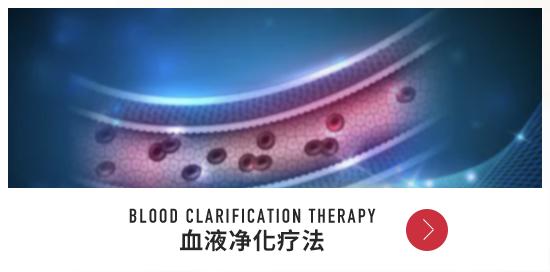 血液净化疗法